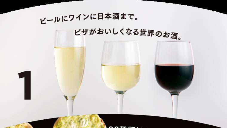 ビールにワインに日本酒まで。ピザがおいしくなる世界のお酒。